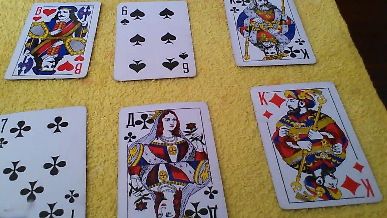 Игральных гадание карт колоде на