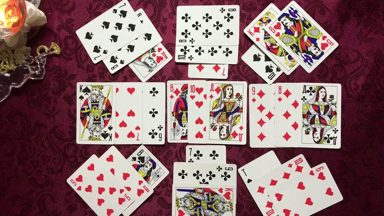 Гадание игральных картах на отношение школа таро монада в спб